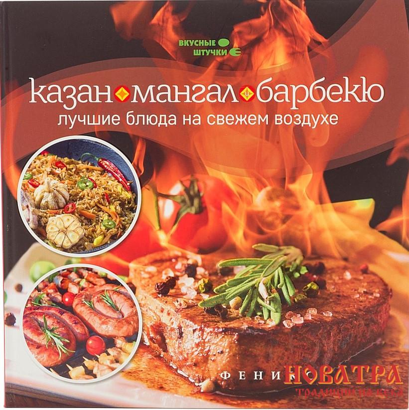 Блюда мангал барбекю магазины электрокаминов в кирове